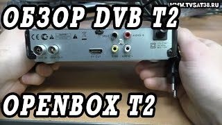 Шолу ресивердің DVB T2 OPENBOX T2-03 HD. Қосу және баптау.