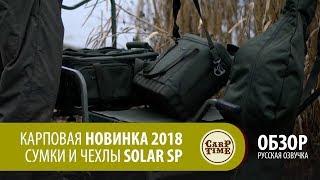 Карповая новинка 2018! Сумки и чехлы SOLAR SP