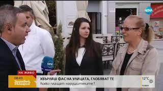 Хвърляш фас на улицата в Пловдив - глобяват те - Здравей, България (21.09.2018г.)