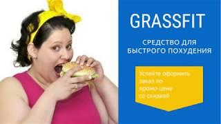 GrassFit — средство для быстрого похудения