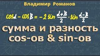 Сумма и разность косинусов и синусов ➽ Алгебра 10 класс ➽ Видеоурок