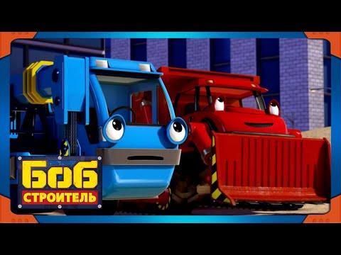 видео: Боб строитель | Дотянуться до небес - новый сезон | 1 час сбор | мультфильм для детей
