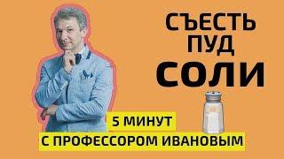 Соль в жизни человека. 5 минут с профессором Ивановым