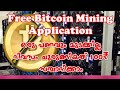 New Bitcoin cloud mining site  No investment $12/Day  Verified site✔✔