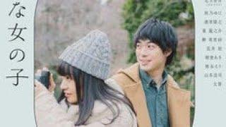 又吉直樹の妄想恋愛エッセイを映画化した「僕の好きな女の子」の追加キ...