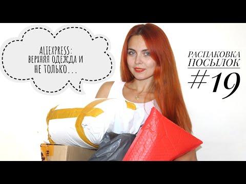 Aliexpress: распаковка посылок #19   верхняя одежда и не только