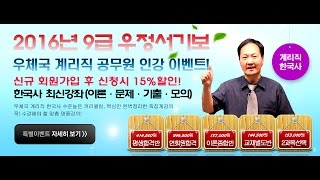 에듀미 계리직 이재훈 한국사 명품합격강의
