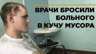Пациент с трепанацией черепа рассказал, как оказался в разрушенной палате