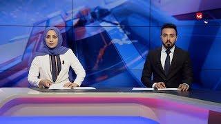 اخر الاخبار | 23 - 06 - 2019 | تقديم هشام الزيادي ومروه السوادي | يمن شباب