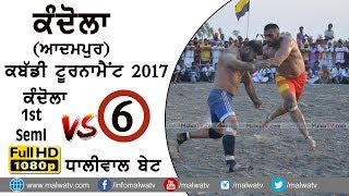 KANDHOLA (Jalandhar) KABADDI CUP - 2017 | SEMI 1st | KANDHOLA vs DHALIWAL BET | Full HD | Part 6th