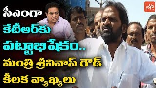 TRS Minister Srinivas Goud Comments On KTR Over Telangana Next CM | TS Municipal Elections |YOYOTV