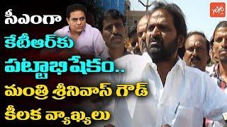TRS Minister Srinivas Goud Comments On KTR Over Telangana Next CM | TS Municipal Elections |YOYOTV