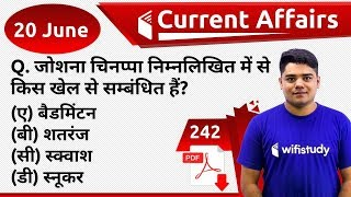 5:00 AM - Current Affairs Questions 20 June 2019 | UPSC, SSC, RBI, SBI, IBPS, Railway, NVS, Police H