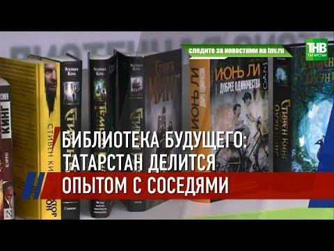 Из сельских библиотек делают суперсовременные читальни | ТНВ