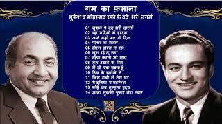 मुकेश व  मौहम्मद रफ़ी के सुनहरे दर्द भरे गीत Golden Sad Songs Of Mukesh Vs Mohd. Rafi