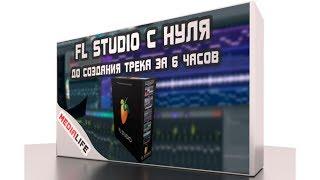 FL Studio обучение с нуля до создания трека за 6 часов. Курс от Medialife