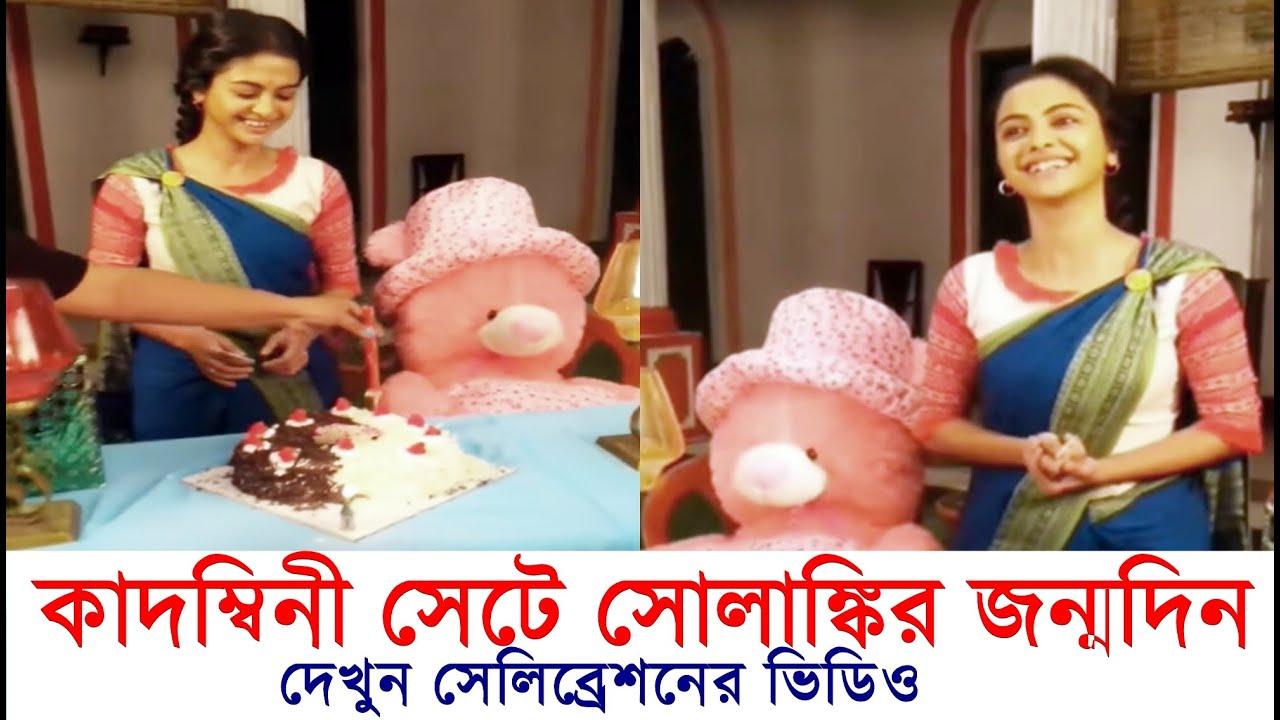 কাদম্বিনী সেটে সোলাঙ্কির জন্মদিন পালন, রইলো ভিডিও Solanki Roy Birthday Celebration at Kadambini Set