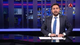 نشرة الاخبار  | 19 - 02 - 2019 | تقديم حمير العزب | يمن شباب