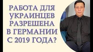 Работа для украинцев разрешена в Германии с 2019 года?(, 2019-01-03T08:13:12.000Z)