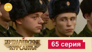 Кремлевские Курсанты 65