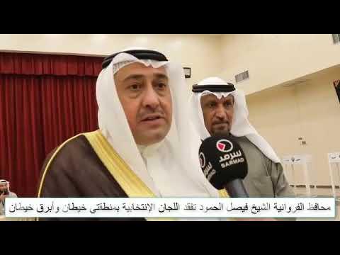 الشيخ فيصل الحمود تفقد اللجان الإنتخابية بمنطقتي خيطان وأبرق خيطان 🇰🇼
