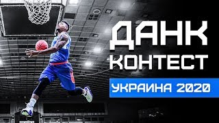 Данк Контест на Матче Звёзд Украины 2020 | Smoove