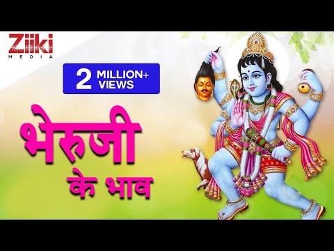 Bheruji Bhajan | Bheru Ji Ke Bhaav |...