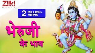 Bheruji Bhajan | Bheru Ji Ke Bhaav | भेरुजी के भाव | Bheru Baregama