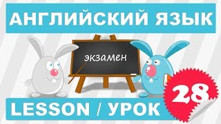 (SRp)Английский для детей и начинающих (Урок 28 - Lesson 28)
