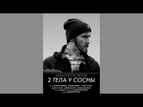 2 тела у сосны - Короткометражный триллер