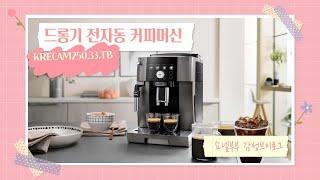 드롱기 전자동 커피머신 언박싱_드롱기 전자동 에스프레소…
