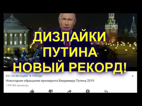 'Дед, вали на пенсию'. Скандальное видео поздравления Путина удалено из-за комментариев - Видео из ютуба
