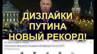 'Дед, вали на пенсию'. Скандальное видео поздравления Путина удалено из-за комментариев