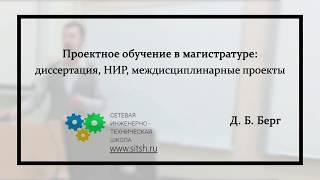 Проектное обучение: проектное обучение в магистратуре - диссертация, НИР, междисциплинарные проекты