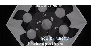 [Karaoke-Thaisub] Astro(아스트로) - Always You(너잖아)