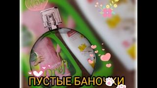 Пустые баночки:))  ФЕВРАЛЬ:))  ЧАСТЬ 1 ***