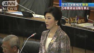 タイ前首相の弾劾決議可決 5年間政治活動を禁止(15/01/24)