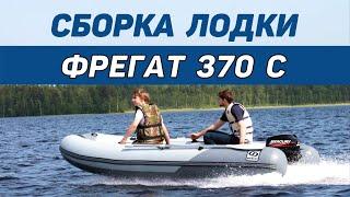 Моторная лодка Фрегат М-370 С (Cборка)