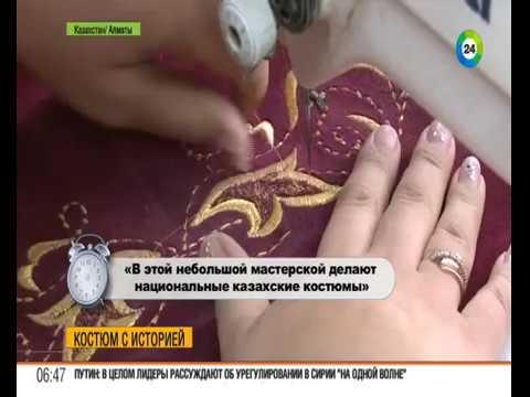 Костюм с историей: казахская национальная одежда.