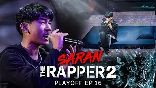 SARAN | PLAYOFF | THE RAPPER 2