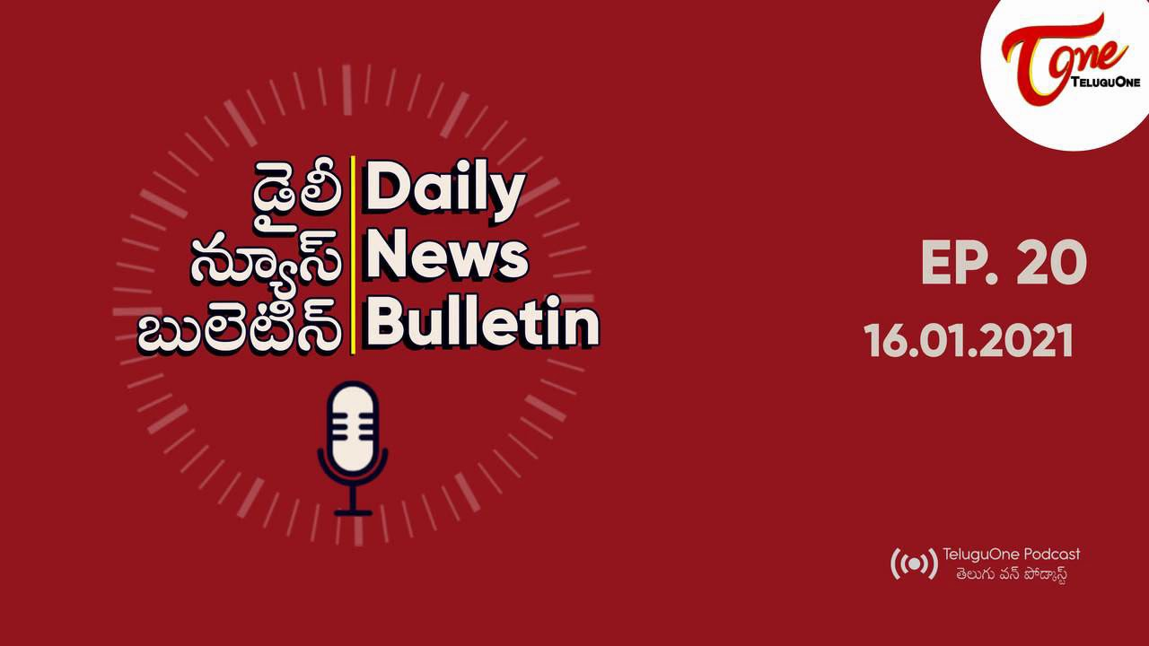 TeluguOne Daily News Bulletin 16-01-2021 | Telugu Political News | Teluguone Podcast | Tone News
