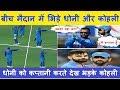 Dhoni VS Kohli || बीच मैदान में भिड़े धोनी और कोहली || India vs Australia, 3rd ODI,Indore || Ind v au