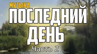 """Музыка из фильма """"ПОСЛЕДНИЙ ДЕНЬ Часть 2"""""""