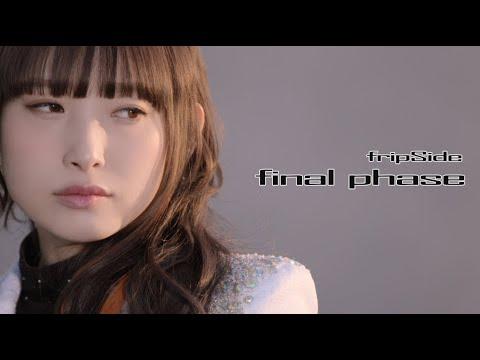 fripSide「final phase」MV short ver.(TVアニメ『とある科学の超電磁砲T』OP)