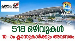 518 Vacancies in Kannur Airport :: career voice