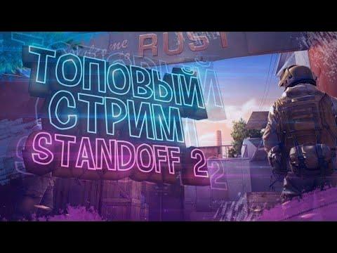 СТРИМ СТАНДОФФ 2   ЖДЕМ ОБНОВУ Standoff 2   РОЗЫГРЫШ ГОЛДЫ   ОБНОВЛЕНИЕ 0.15.0