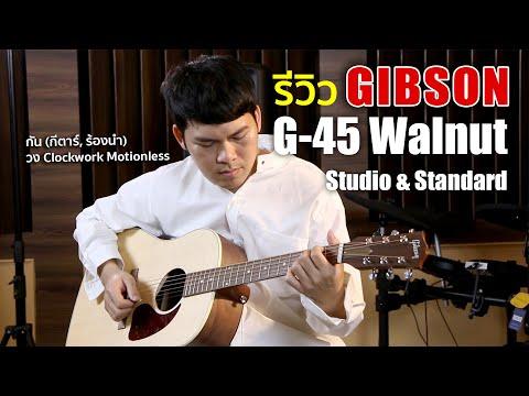 รีวิวกีตาร์โปร่งไฟฟ้า Gibson G45 Studio Walnut และ Standard Walnut