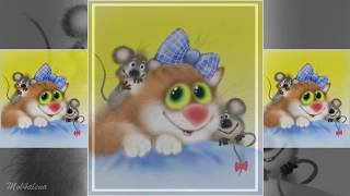 Детские песни - Кошки-мышки