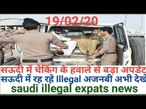 Download  Saudi Arabia Latest News About Expats Checking 2020   Now Saudi Police Will Arrest Expats Like This Gratis, download lagu terbaru