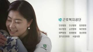 근로복지공단 병원 홍보영상